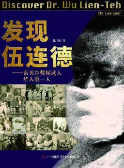 永远不该忘记的超级英雄:拯救1400万人 提名诺奖的中国防疫第一人