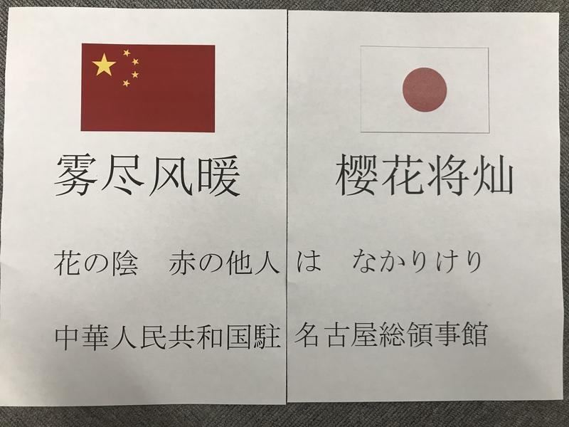中方再向日本医院捐赠物资,赛诗接龙这次改成了日本绯句