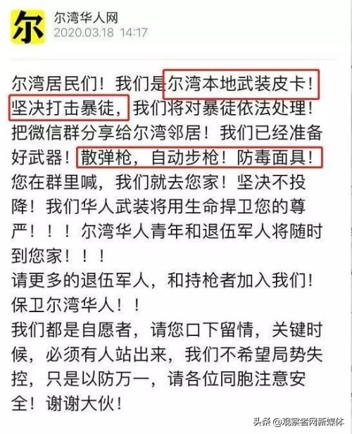 在美华人开始自发组织武装卫队 释放一大重磅信号
