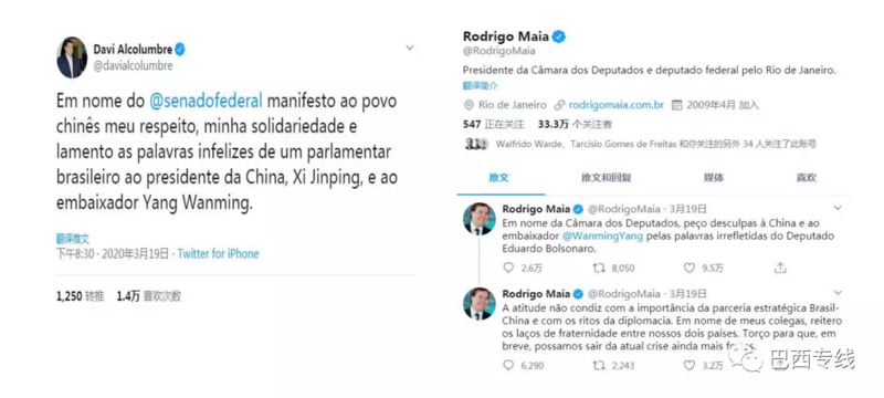 巴西方面最终向中国道歉:珍视两国间的兄弟情谊