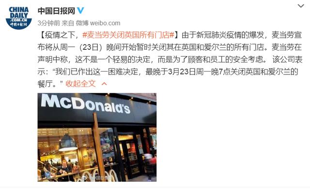 为应对疫情,麦当劳今日起关闭英国所有门店!
