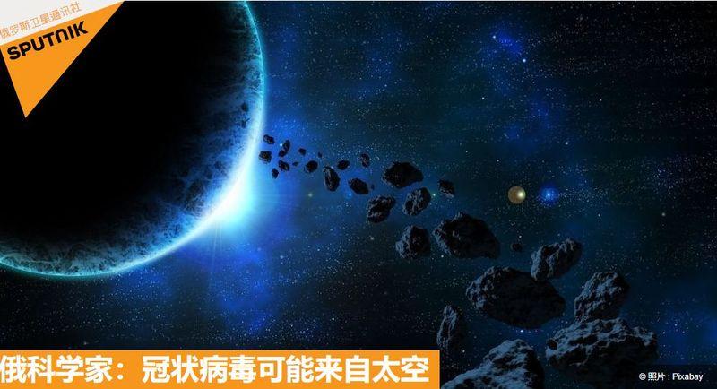 新冠病毒或来自太空,由陨石带到地球?专家:只存在理论可能