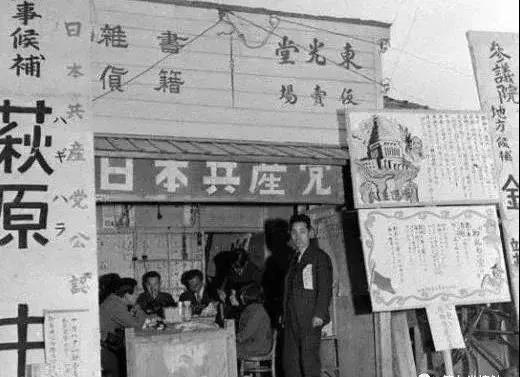 日本共产党帮着中国打日本 还想废除天皇