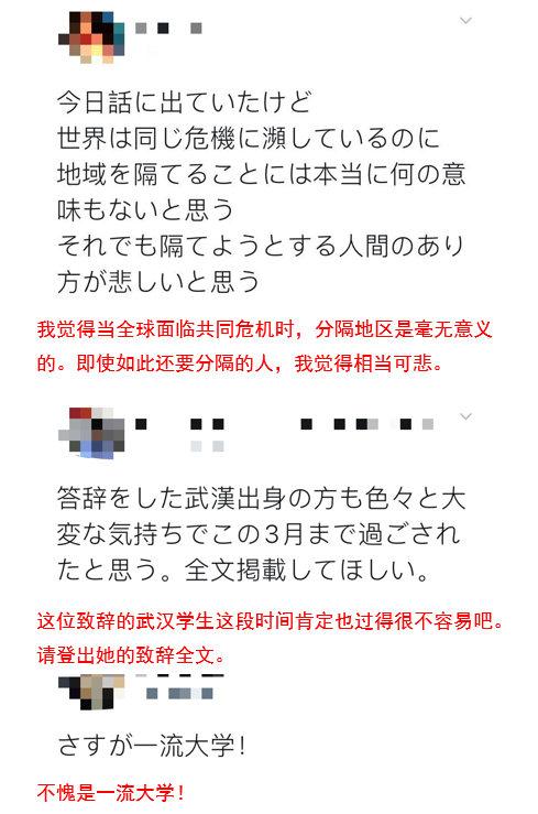 """武汉""""解封""""在即!日本人的这个最新举动很暖心了"""