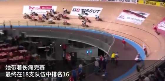 惊险!中国自行车手腹部扎入3厘米木刺坚持完赛