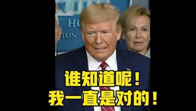 惊心动魄!特朗普突然怂了,中国赢了!