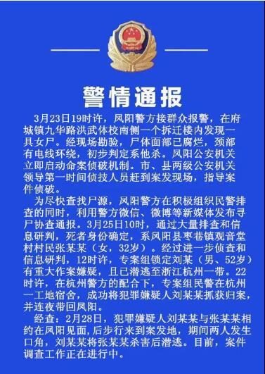 安徽凤阳一拆迁楼内发现腐烂女尸 警方52小时破案