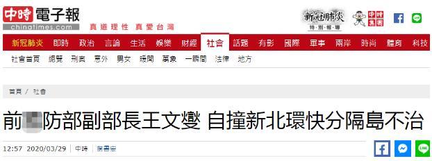 """台湾前""""国防部副部长""""突然离世!这次不是因为新冠疫情"""
