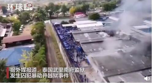 泰国一监狱发生暴乱 多地纵火多人越狱