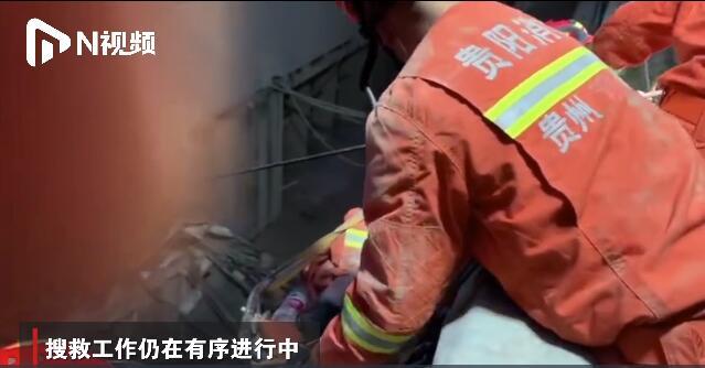 贵州混凝土公司塌滑事件已致7人遇难 搜救扔在进行中