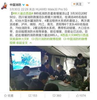 885名消防员连夜紧急支援 西昌火场5公里内居民已撤离