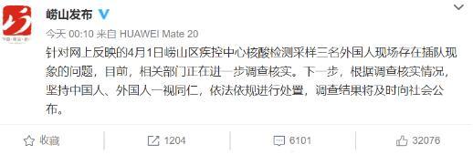 青岛老外:中国人滚出去!官方回应外籍人士核酸检测插队