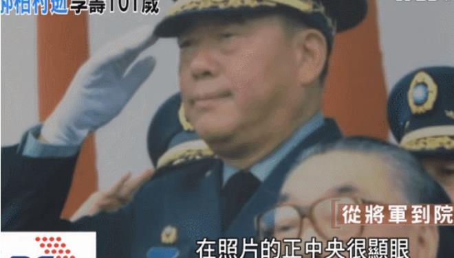 """曾策划攻占钓鱼岛的台军前""""司令长官""""逝世,""""反攻大陆""""是他一生梦想"""