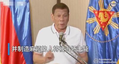 杜特尔特下狠招:菲律宾违反封锁令者或被射杀