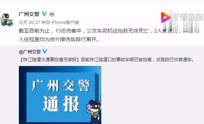 广州一公交车撞隧道口 司机身亡十余人受伤