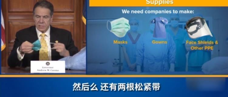 纽约州长叹息:堂堂美国生产不出防护用品,得从中国进口!