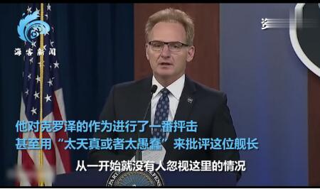 美国海军代理部长辞职 再次向被他解职的航母舰长道歉
