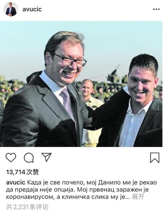 塞尔维亚总统儿子感染新冠病毒,因疫情期间做志愿者所导致