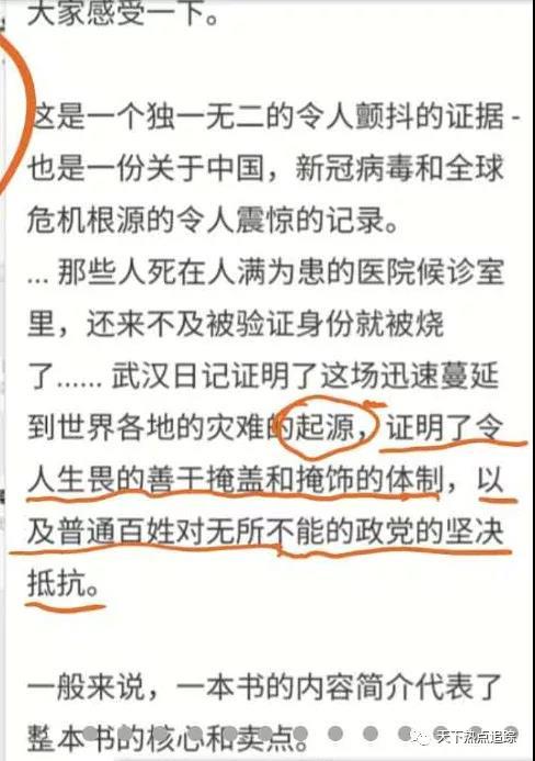 方方日记恶果爆发!海外留学生愤怒声讨:这都是方方造的孽!