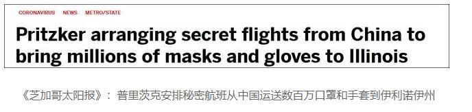 """美国州长用秘密航班从中国运口罩 特朗普称美国是""""呼吸机之王"""""""