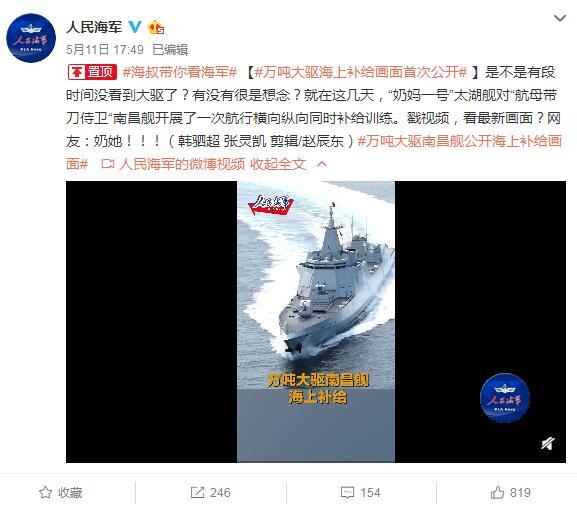 """首次曝光!055""""万吨大驱""""南昌舰海上补给"""