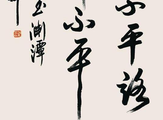 """赵忠祥写了""""步步紧逼""""四字,网友调侃:""""紧爷""""名不虚传"""
