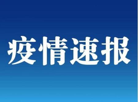 31省区市新增确诊4例 2例为本土 辽宁省无新增新冠肺炎确诊病例