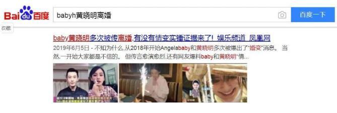 baby4年地下恋情曝光,黄晓明终于装不下去当街对她大吼大叫?