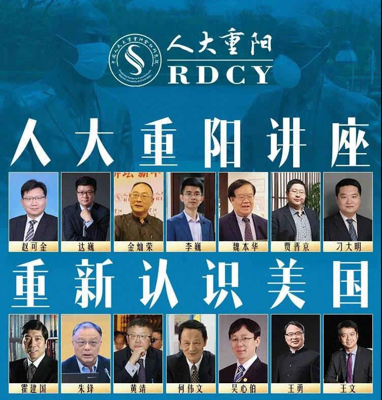 金灿荣:百年变局下 美国加码遏制中国崛起 我们有这几张牌反制