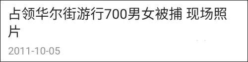 """美国示威惊现汉字""""咱们工人有力量"""",是真的!"""