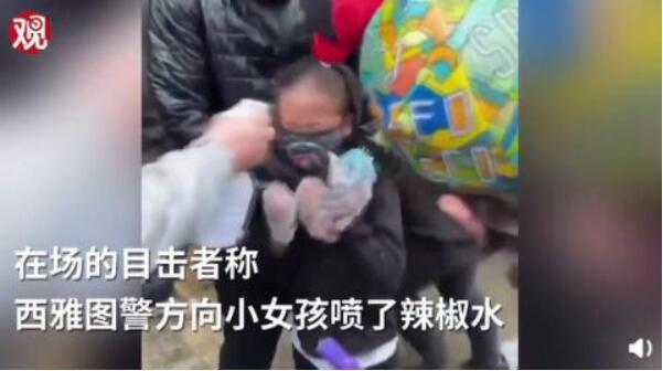 小女孩遭美国警察辣椒水袭击 希拉里批特朗普滥用总统权力