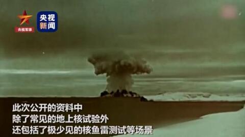 俄罗斯罕见公开大量核试验画面 蘑菇云腾空而起 树木被完全摧毁