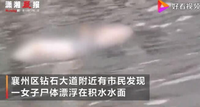 襄阳暴雨后发现女浮尸 目击者:看上去年轻貌美,可惜了!
