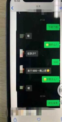 杭州男子酒店约见网友,亲昵一阵后发现对方是女装大佬