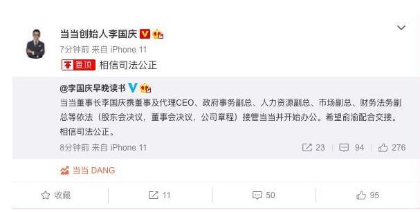 当当称李国庆再次带人抢资料 靠抢能赢得当当网管理权吗?