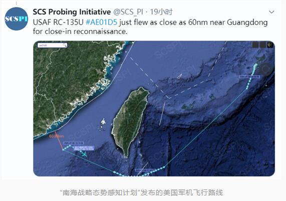 媒体:美军侦察机逼近广东海岸111公里处!