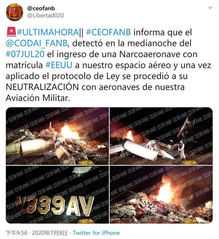 """突发!委内瑞拉空军""""击落""""一架身份不明美国飞机 疑用于贩毒"""