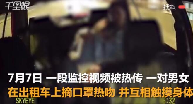 辣眼睛!上市公司CFO与女子 在出租车上热吻、互摸