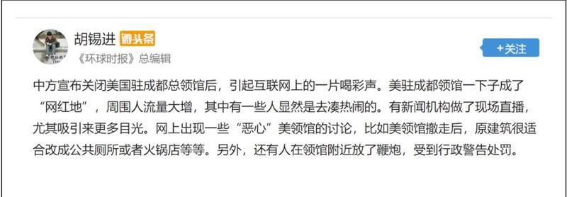 胡锡进:民间围观吃瓜为宜,政府有足够力量回击美方挑衅