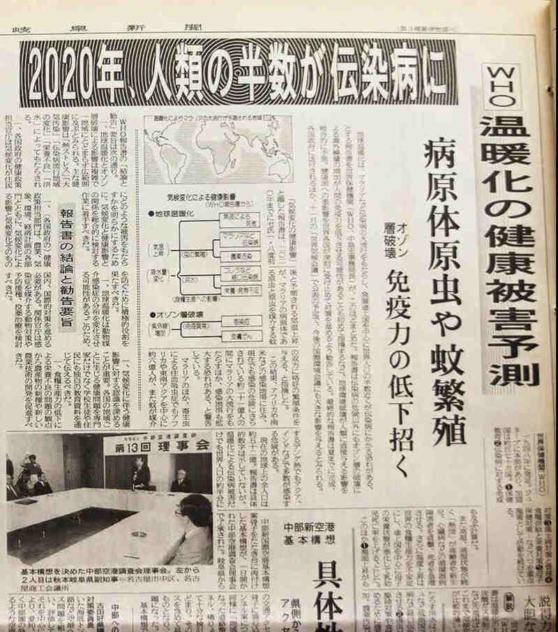 """1990年,日媒预言""""2020年一半人类患传染病""""……"""
