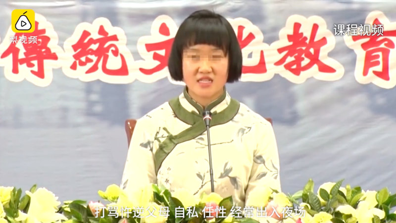 """""""戴'美瞳'的女生不正经""""?""""女德班""""教学视频曝光 画面辣眼睛!"""