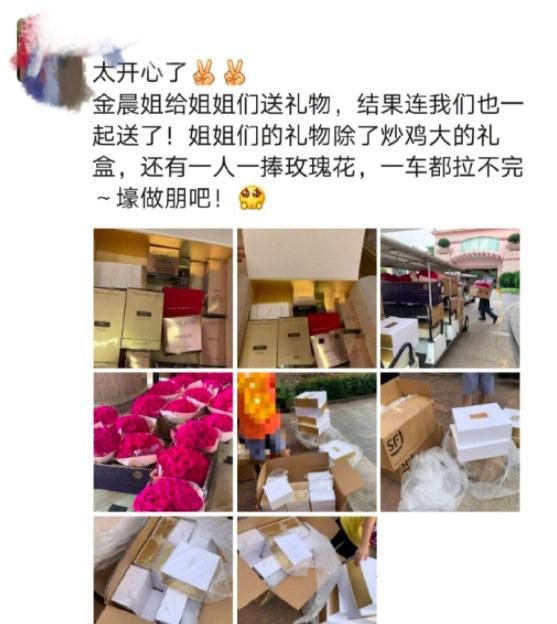 《浪姐》工作人员曝金晨给姐姐们送花:一车都拉不完