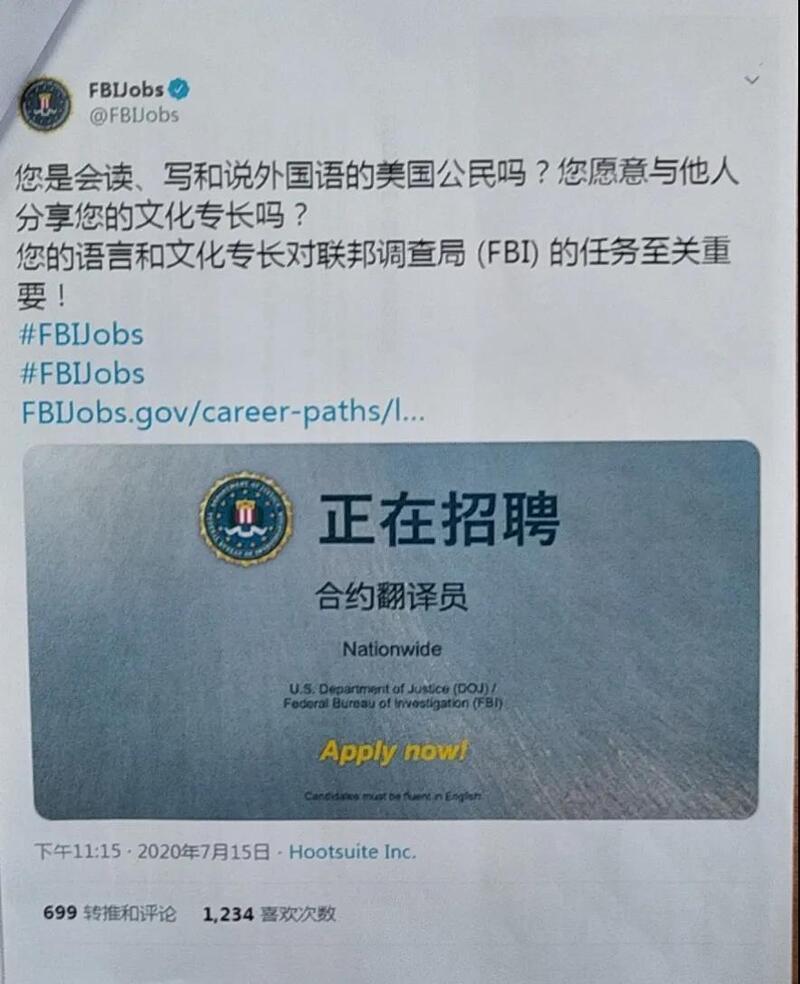 当心!FBI的触角公开伸过来了 竟在中国互联网发招聘广告
