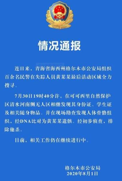 南京女大学生云南已失联23天,此前曾与男友吵架!
