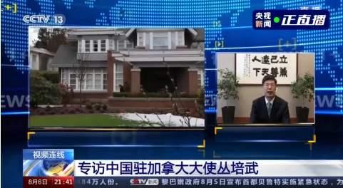 关于孟晚舟案,中国大使透露大量信息!