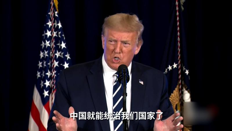 特朗普张口就来:若拜登当选,中国将统治美国