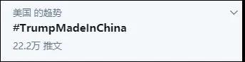 昨天美国热搜第一:特朗普中国制造