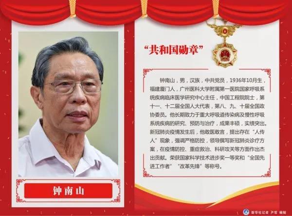 钟南山获得共和国勋章,网友们想到了他的那位美国同行 ……