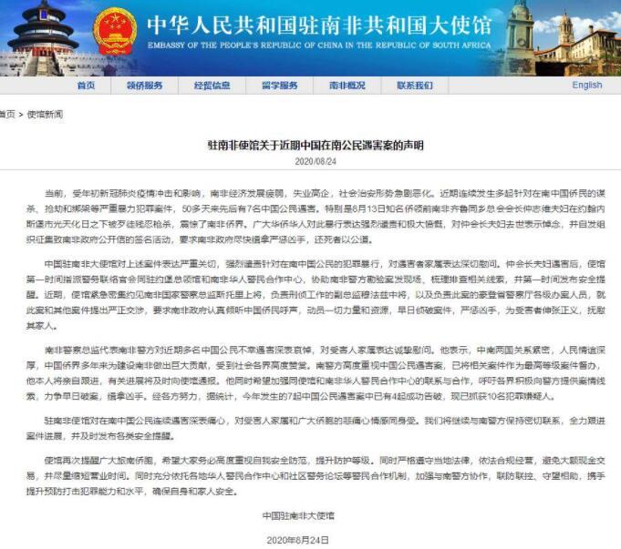 50天内7名中国公民先后在南非遇害!我使馆发出强烈谴责