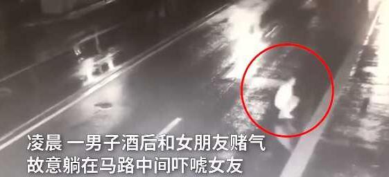 醉汉与女友吵架躺路中央,被车撞飞!监控拍下惊悚一幕